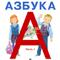 Азбука для детей учимся читать. Игры для детей