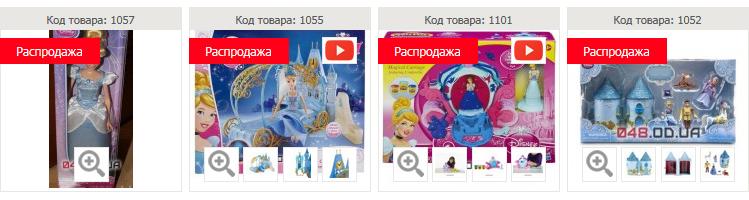 http://048.od.ua/public/work/disney-princess-zolywka-1.jpg