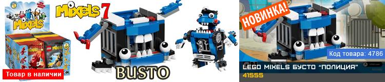 LEGO Mixels Бусто Полиция 41555
