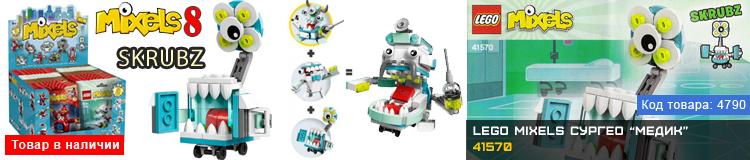 LEGO Mixels Скрабз Медикс 41570