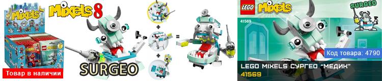 LEGO Mixels Сургео Медикс 41569