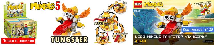 LEGO Mixels Тангстер Ликсеры 41544