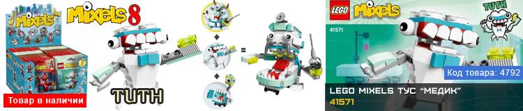 LEGO Mixels Тус Медикс 41571