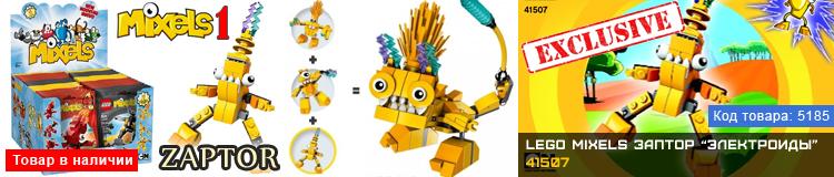 LEGO Mixels Заптор Электроиды 41507