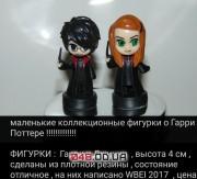 Маленькие коллекционные фигурки Гарри Поттер и Джинни Уизли