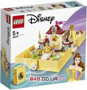 Lego Disney Princesses Книга сказочных приключений Белль (43177)