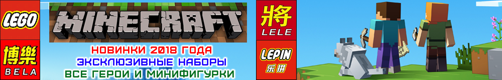 Конструкторы Майнкрафт - LEGO, BELA, LEPIN, LELE