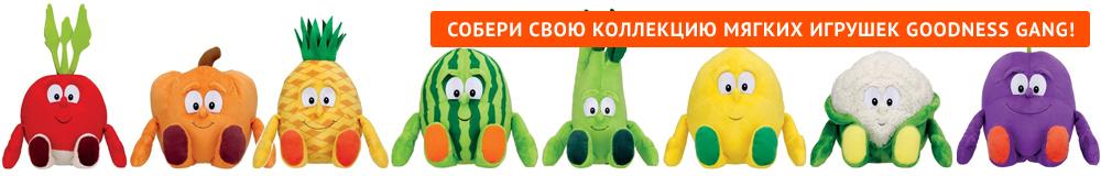 Мягкие игрушки Goodness Gang фрукты и овощи из Биллы